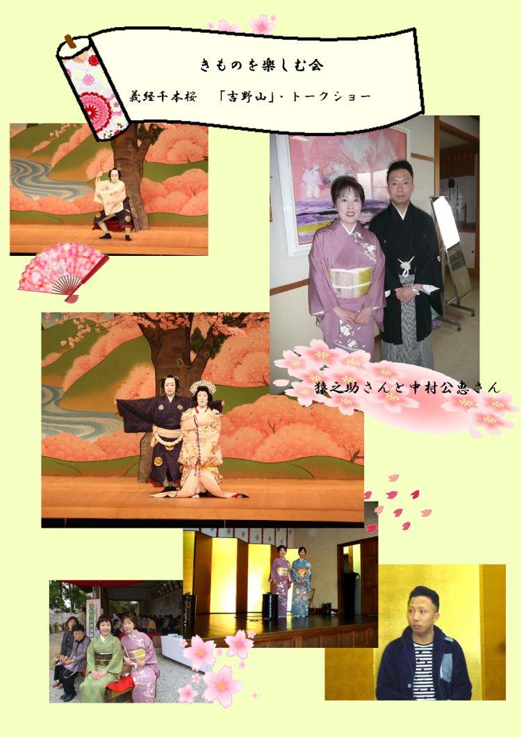 宇和島歌舞伎2013総集編(その3)